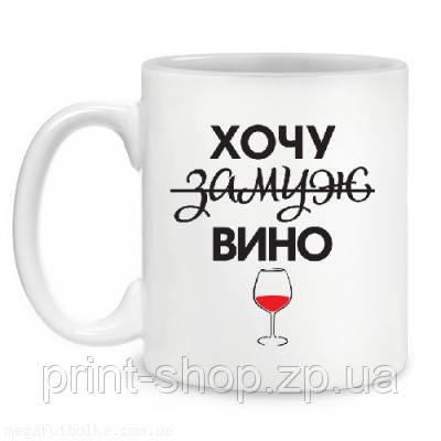 """Чашка """"Хочу вино"""" / друк на чашках"""