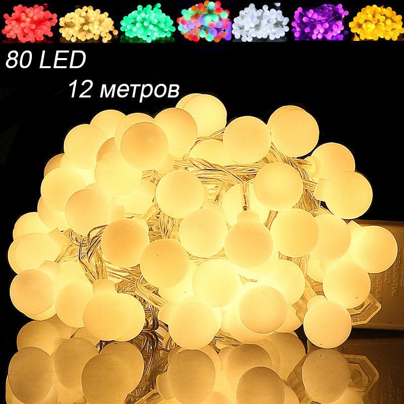 Светодиодная новогодняя гирлянда Шарики 80 LED: длина 12 метров (мульти цвет)