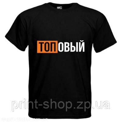 Футболка Топовый