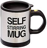 Чашка с вентилятором для размешивания сахара Self Stirring Mug Black, фото 2