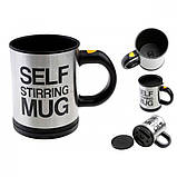 Чашка с вентилятором для размешивания сахара Self Stirring Mug Black, фото 4