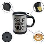Чашка с вентилятором для размешивания сахара Self Stirring Mug Black, фото 6