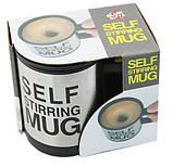 Чашка с вентилятором для размешивания сахара Self Stirring Mug Black, фото 7