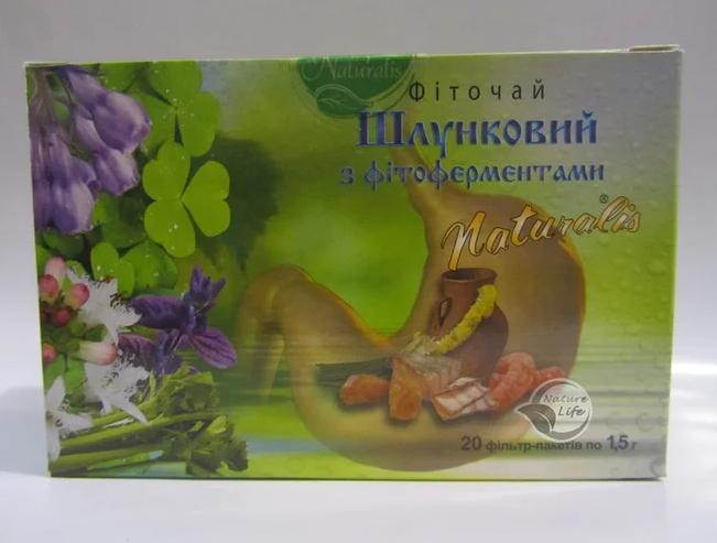 Чай Желудочный с Фитоферментами 20пак (Натуралис)