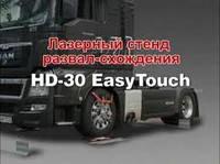 Стенд развалсхождения лазерные HD-30 EASY TOUCH для грузовых автомобилей
