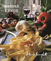Антонио Менегетти Живая кухня