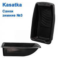 Санки рыбаловные Kasatka-3