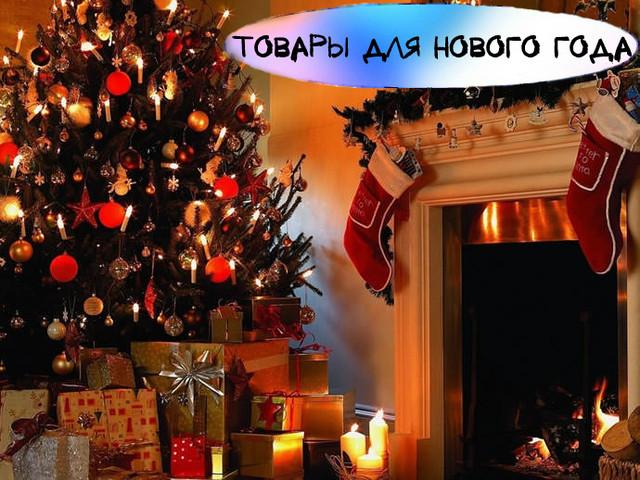 Праздничные новогодние товары