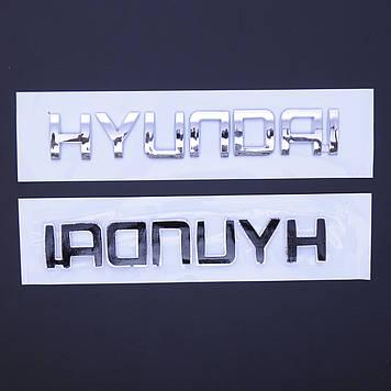 """Эмблема - надпись  """"HYUNDAI"""" (раздельная надпись) скотч 3M 160x25mm"""