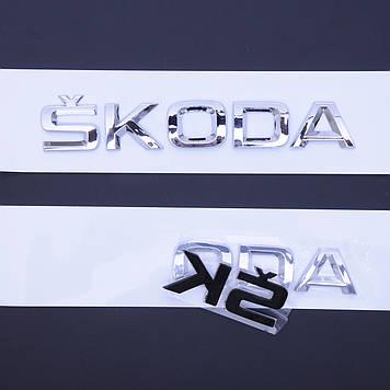 """Емблема - напис """"SKODA"""" скотч 3М 150*23мм роздільна (Польща)"""