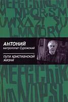 Пути христианской жизни. Антоний митрополит Сурожский