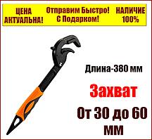 Универсальный быстрозажимной трубный ключ Сirax от 30 до 60 мм
