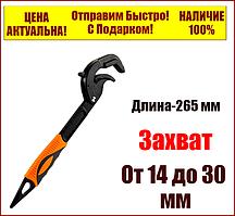 Универсальный быстрозажимной трубный ключ Сirax от 14 до 30 мм