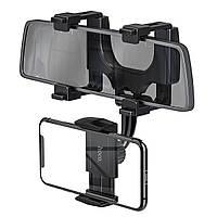 Автомобильный держатель для телефона на зеркало Hoco CA70 Pilot, фото 1