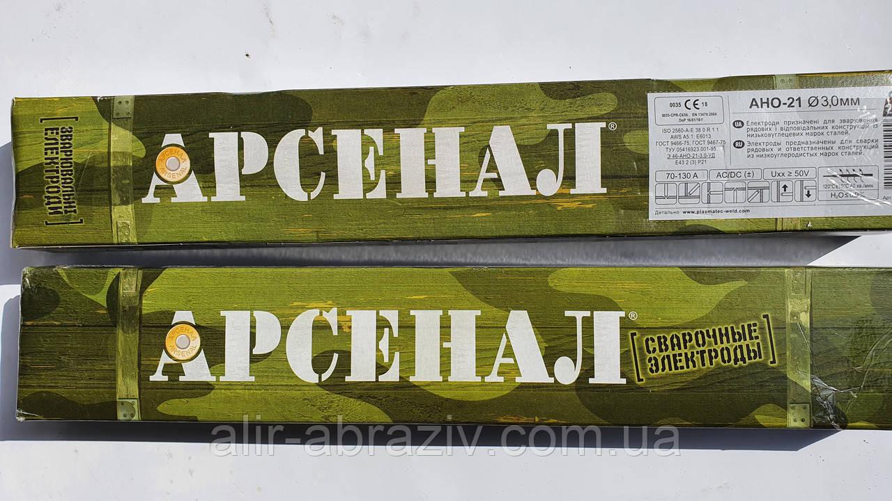 """Электроди """"Arsenal"""" (АНО-21) ф 4 мм, 5 кг"""