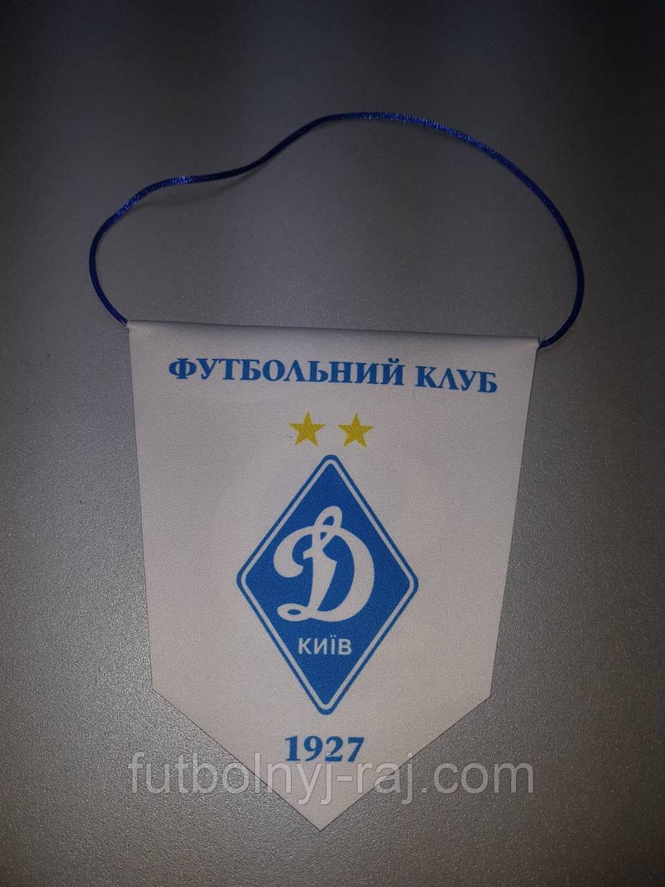 Вимпел футбольний із зображенням герба ФК Динамо Київ