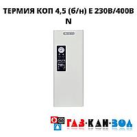 Котел електричний ТЕРМІЯ КОП 4,5 (б/н) Е 230В/400В N