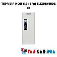 Котел електричний Термія КОП 6,0 (б/н) Е 230В/400В N