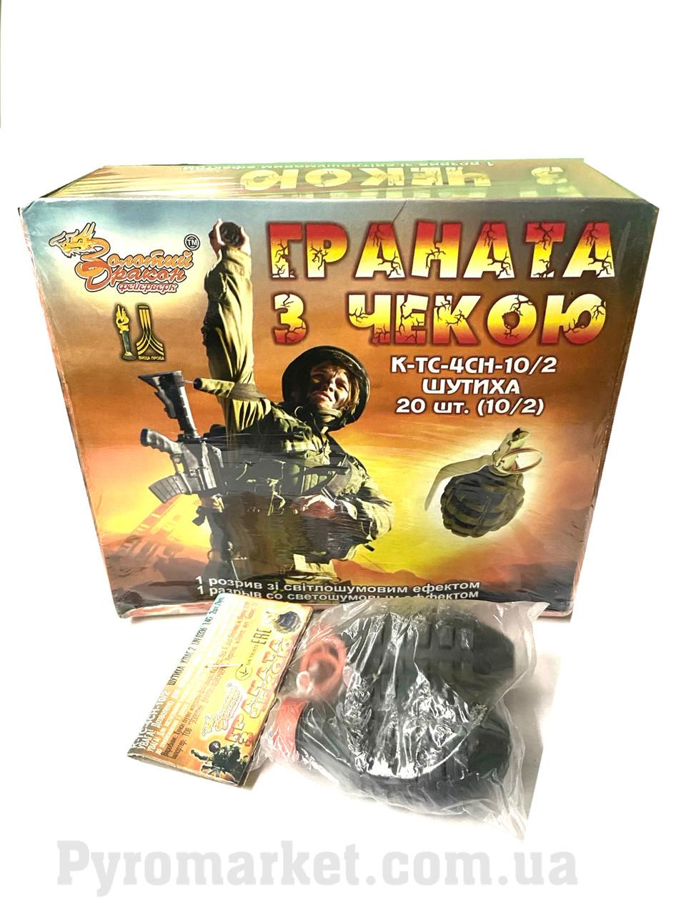 Петарды Граната с чекой K-TC-4CH Золотой Дракон, 20 шт/уп