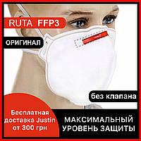 Респиратор RUTA FFP3 БЕЗ КЛАПАНА Рута ФФП3 защитная многоразовая маска для лица от вирусов ОРИГИНАЛ