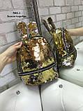 Рюкзачок из паеток-перевертышей/помпон в подарок/арт.5001, фото 3