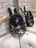 Рюкзачок из паеток-перевертышей/помпон в подарок/арт.5001, фото 4