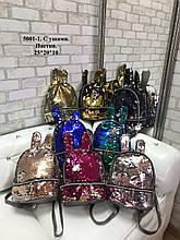 Рюкзачок из паеток-перевертышей/помпон в подарок/арт.5001