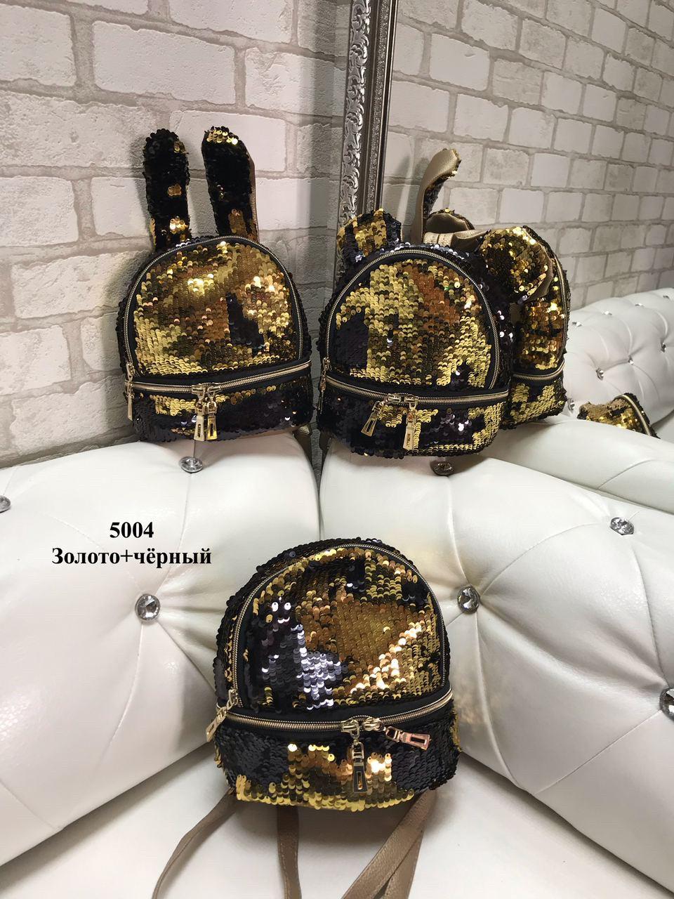 Рюкзачок из паеток-перевертышей/помпон в подарок/арт.5004 маленький