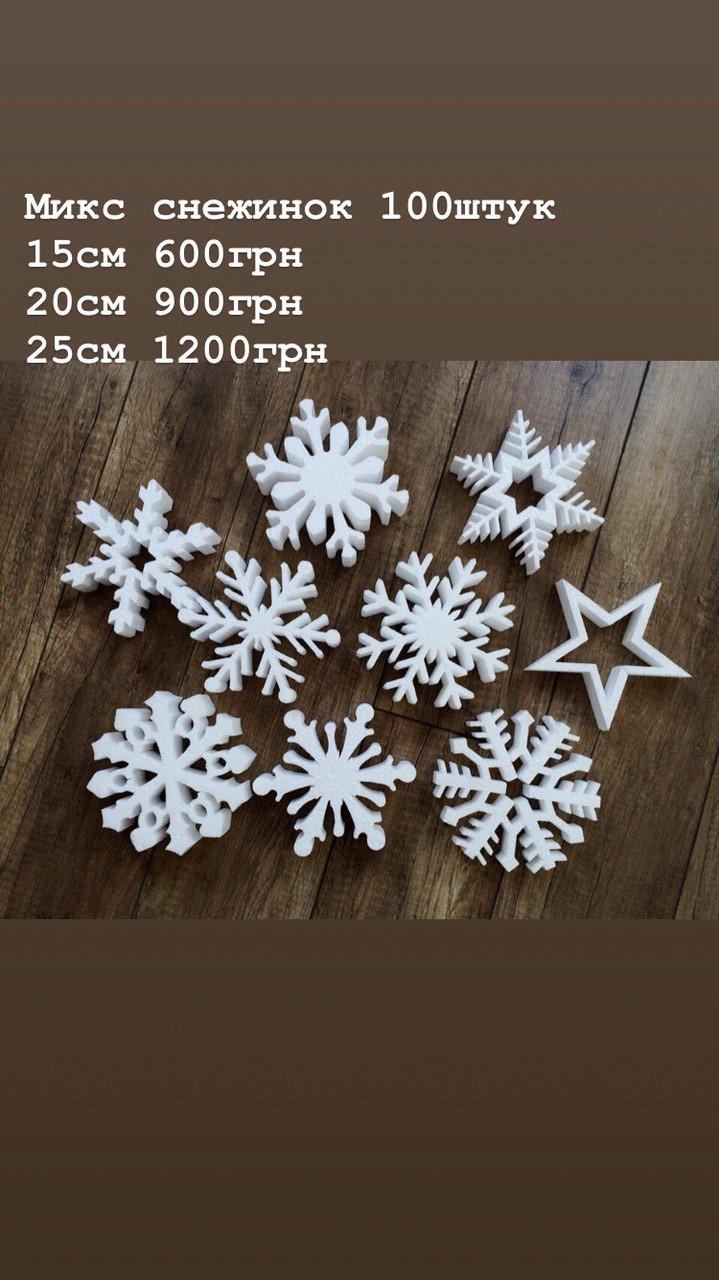 Снежинки из пенопласта микс