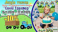 "7 дней скидка 10% на декор для праздника в стиле ""Синий трактор"""