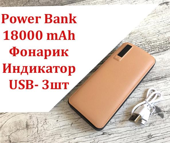 Портативная зарядка фонарик Power Bank 18000 mAh Коричневый повербанк павербанк