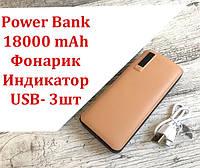 Портативная зарядка фонарик Power Bank 18000 mAh Коричневый повербанк павербанк, фото 1