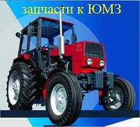 Запчасти к Тракторам ЮМЗ-6 ЮМЗ-80 Д-65