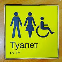 """Информационно-графический указатель """"Туалет"""" (табличка для слабовидящих и слепых)"""