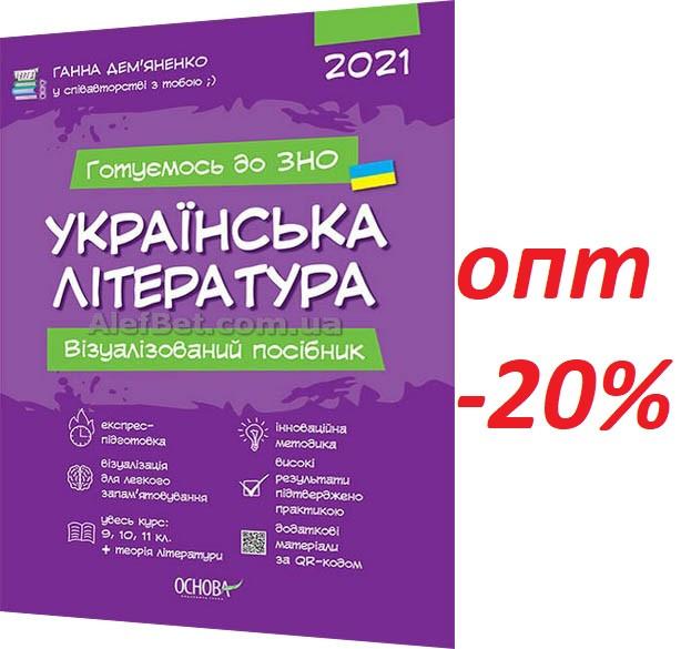 ЗНО 2021 / Українська література. Візуалізований посібник для підготовки / Дем'яненко / Основа