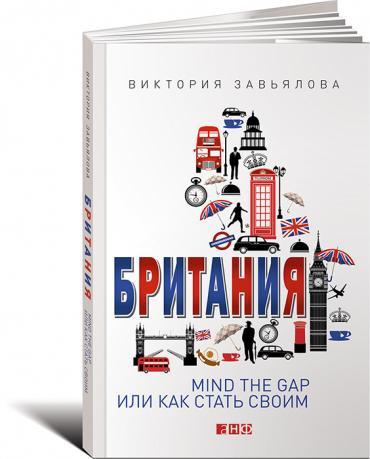 Британия: MIND THE GAP, или Как стать своим, Завьялова В.