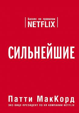 Сильнейшие - бизнес по правилам Netflix