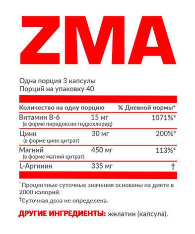 Бустер тестостерона NOSOROG Nutrition ZMA 120 caps, фото 2