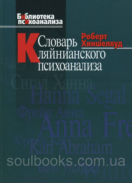 Словарь кляйнианского психоанализа. Роберт Хиншелвуд
