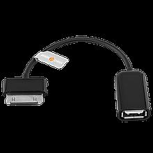 Кабель USB OTG для Galaxy tab (15см) S-K03 BOX