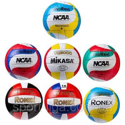Мяч волейбольный, сшит вручную