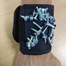 Магнітний тримач ручний браслет /магнитный держатель ручной браслет