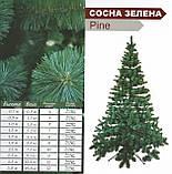 """Сосна ПВХ """"Зелёная"""" 1.5 м. искусственная, фото 2"""