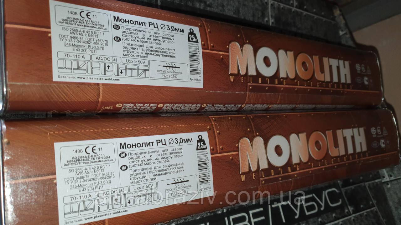 Электроды Monolith РЦ 3мм (2,5 кг тубус)