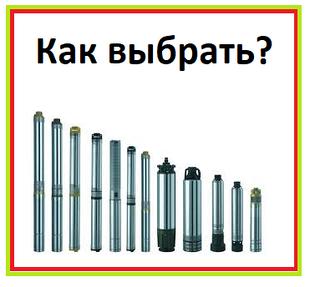 Как выбрать погружной насос!?