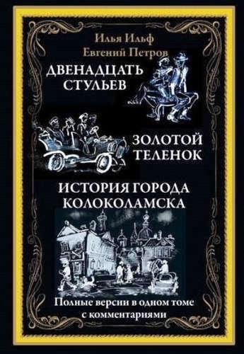Ильф и Петов 12 стульев. Золотой теленок. Необыкновенный истории из жизни города Коло