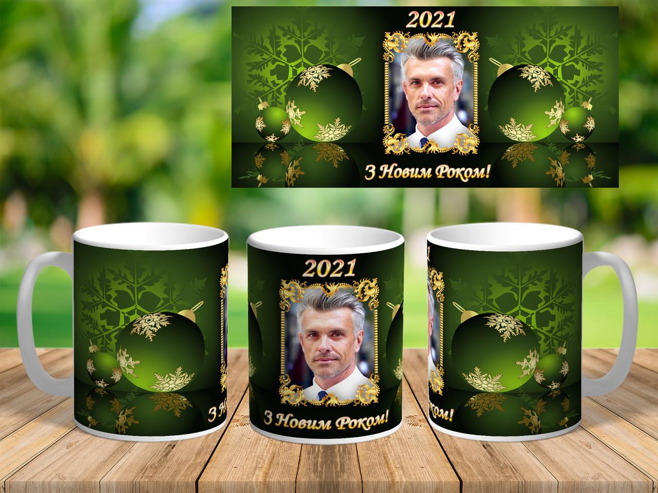 Чашка с фото и поздравлением, подарок на Новый Год