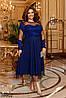 Яркое платье электрик с пышной юбкой и вставками сетки с 50 по 60 размер