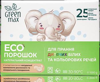 Натуральний дитячий пральний порошок Green Max — Грін Макс 1000 г.