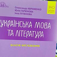 2021 Зно Укр мова і література власні висловлювання